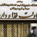 Coronavirus Pandemic in Iran (10)